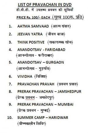 List Of PRAVACHAN DVD's